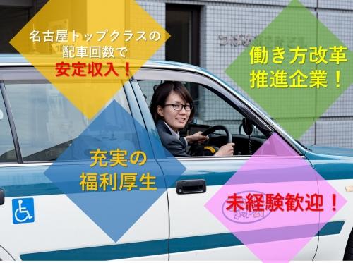 株式会社知多つばめタクシーの画像