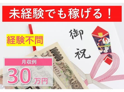 株式会社あんしんネット21 守山営業所