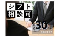 株式会社あんしんネットあいち 本社