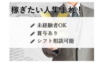 つばめ自動車株式会社 岐阜支社