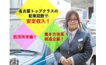 株式会社あんしんネット21 中川営業所