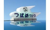 つばめ自動車株式会社 本社 写真2