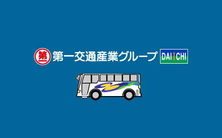 第一観光バス株式会社 益田営業所のPRポイント2