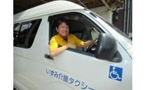 株式会社泉自動車交通 写真3