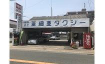 有限会社 亜細亜タクシー