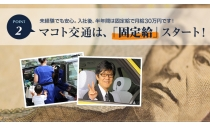 マコト交通株式会社 写真3