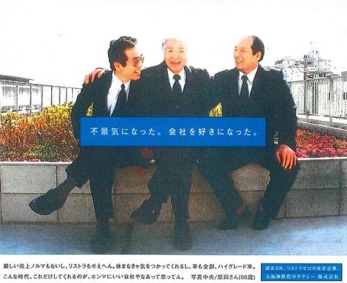 大阪神鉄豊中タクシー株式会社