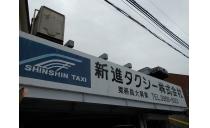 新進タクシー株式会社 写真2