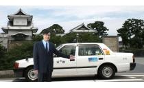 石川近鉄タクシー株式会社 写真2