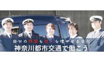 神奈川都市交通(株) 金沢営業所