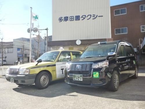 多摩田園タクシー株式会社