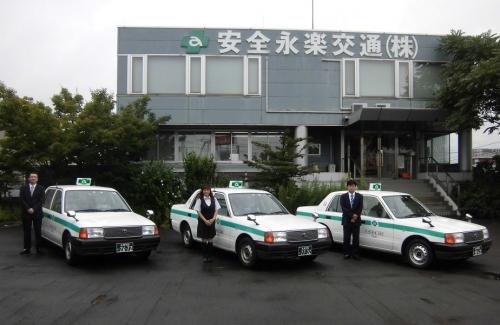 安全永楽交通株式会社