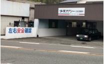 株式会社佐賀タクシー 江北営業所