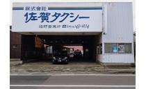 株式会社佐賀タクシー 嬉野営業所