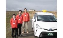 旭タクシー株式会社 写真2