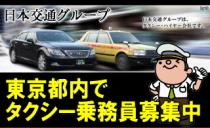 日本交通株式会社 池袋営業所