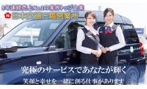 日本交通株式会社 三鷹営業所