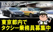 日本交通立川株式会社 立川本社事業所