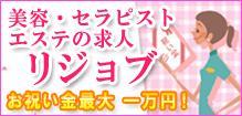 美容・セラピスト・エステの求人 リジョブ お祝い金最大1万円!