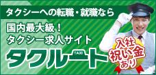 タクシードライバーの求人特集 タクルート お祝い金最大20万円