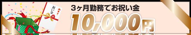 お祝い金10,000円