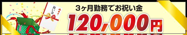 お祝い金12万円