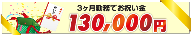 お祝い金130,000円