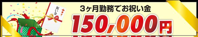 お祝い金15万円