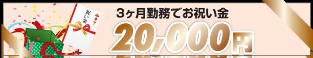 お祝い金20,000円