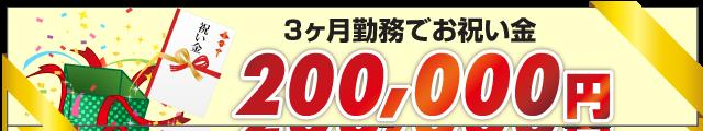 お祝い金20万円