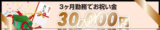 お祝い金30,000万円