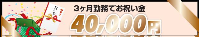お祝い金40,000円