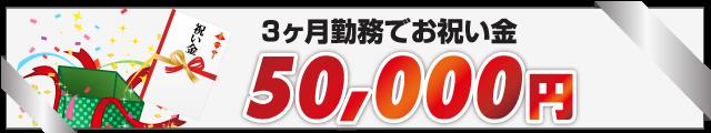 お祝い金50,000万円
