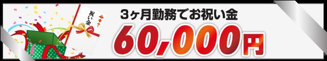 お祝い金6万円