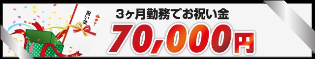 お祝い金7万円