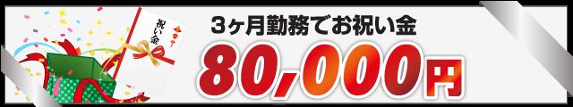 お祝い金80,000円