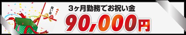 お祝い金90,000円
