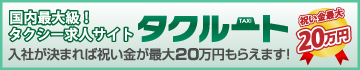 タクシー求人専門サイトタクルート 入社が決まれば、祝い金最大20万円もらえる。