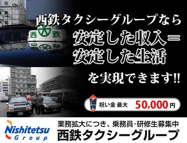 西鉄のタクシー求人一覧