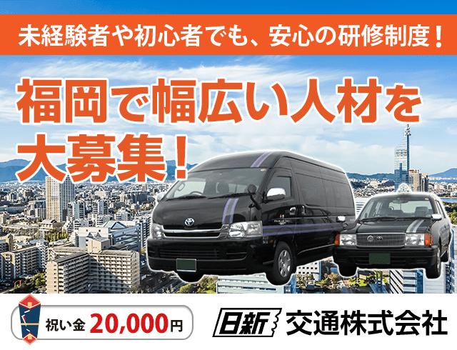 日新交通株式会社