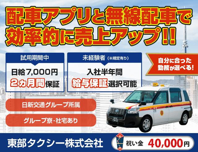 東部タクシー