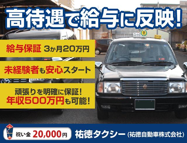 祐徳タクシー福岡営業所