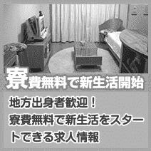 0円で新生活スタート