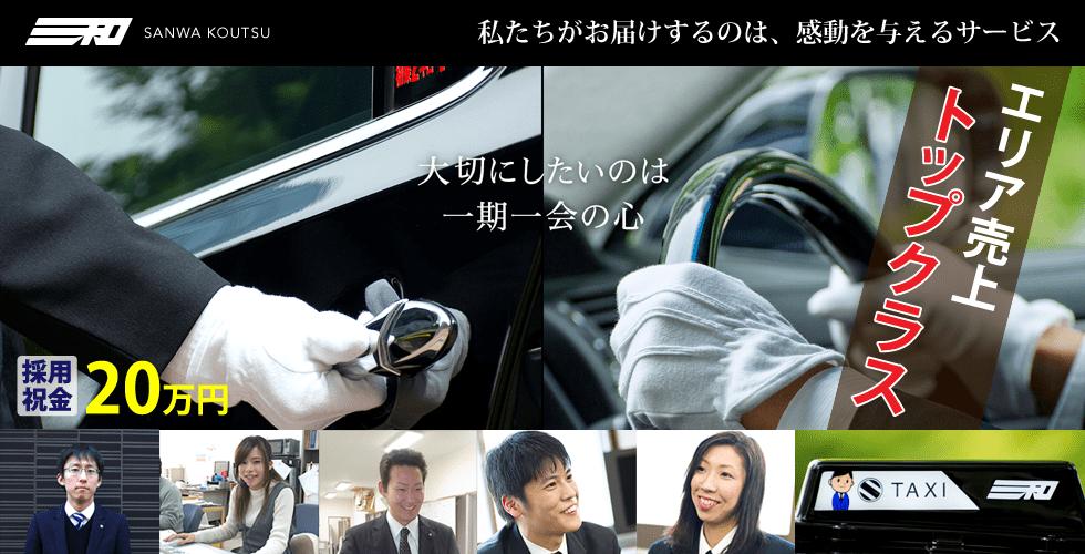 三和交通神奈川株式会社 横浜駅前営業所の求人情報