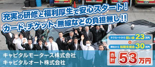 キャピタルモータースのタクシードライバー求人情報