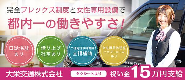 大栄交通のタクシードライバー求人情報
