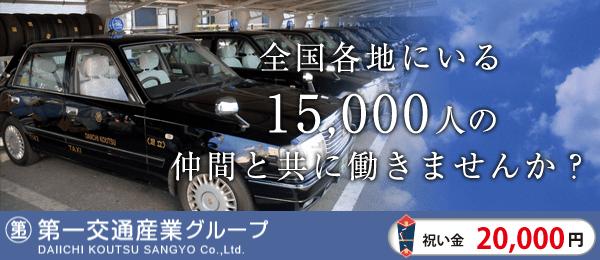 第一交通産業グループのタクシードライバー求人情報