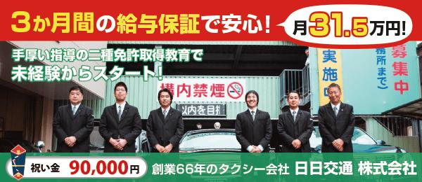 日日交通のタクシードライバー求人情報