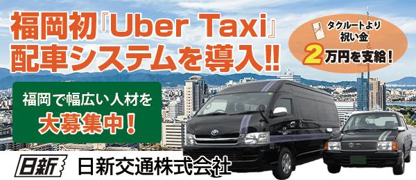 日新交通のタクシードライバー求人情報