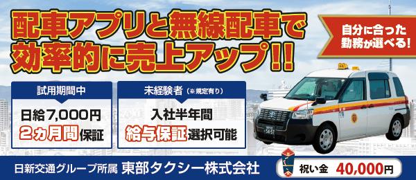 東部タクシーのタクシードライバー求人情報